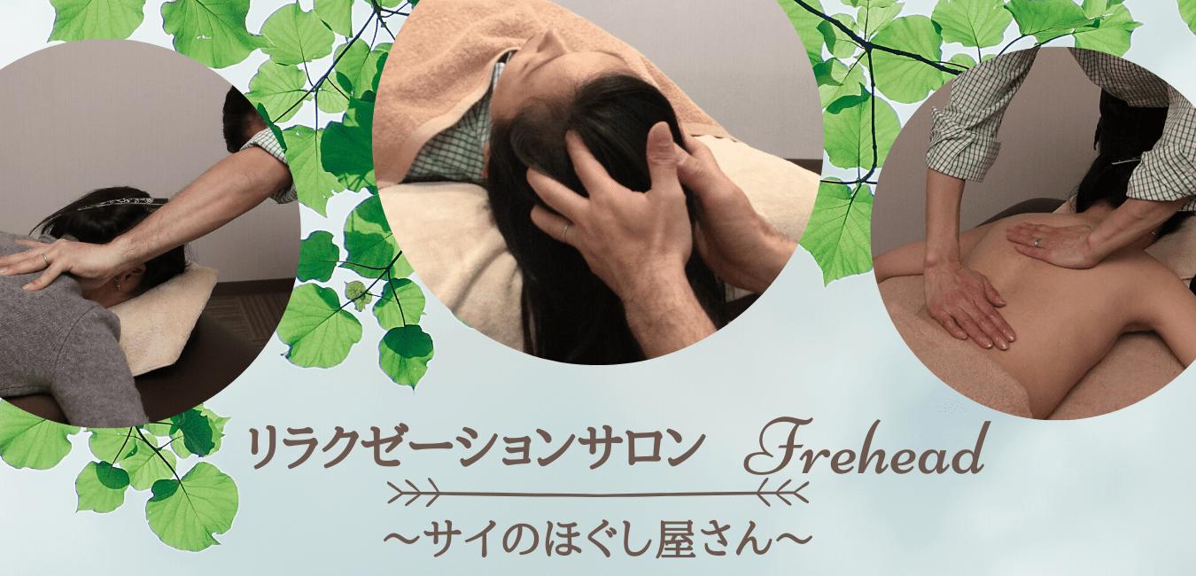 リラクゼーションサロン Frehead
